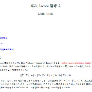 高次 Jacobi 恒等式