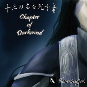 ☆APOLLO限定販売☆ 十三の名を冠す者-Chapter of Darkwind-(特典音源付きダウンロード版)