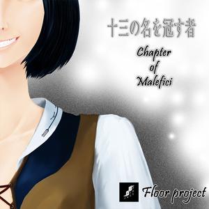 ☆APOLLO限定販売☆ 十三の名を冠す者-Chapter of Malefici-(特典音源付きダウンロード版)