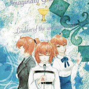 Imaginary Grand Order /First