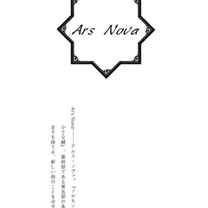 Ars Nova【再版】