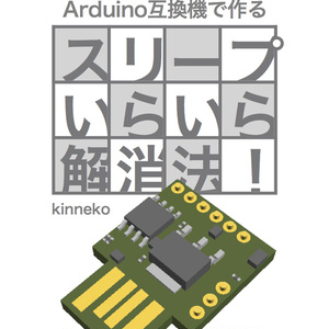 ハード工作なし超小型Arduino互換機で作る「スリープいらいら解消法!」 #マッハ新書