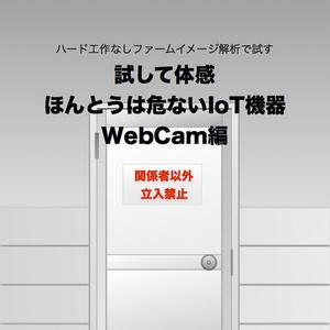 試して体感 ほんとうは危ないIoT機器 WebCam編 #マッハ新書