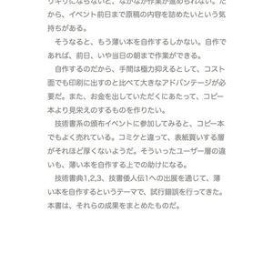 """キミにも作れる""""薄い本"""" #マッハ新書"""