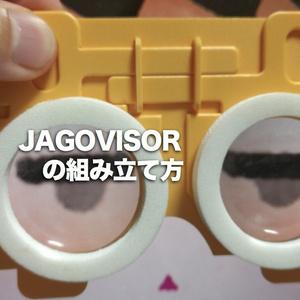 JAGOVISORの組み立て方