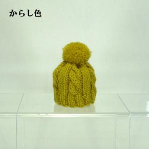 ニット帽【S】シンプルケーブル(折返し無)
