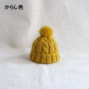 ニット帽【L】シンプルケーブル(折返し有)