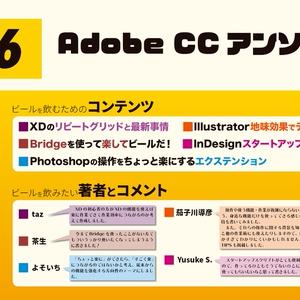 Adobe CCアンソロジー2 サンプルスクリプト