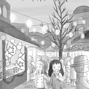 『ミャーヴ島物語 アートバザールの夜』