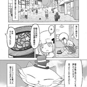 『ランプ雑貨店』