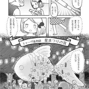 『ミャーヴ島物語 星まつりの夜』