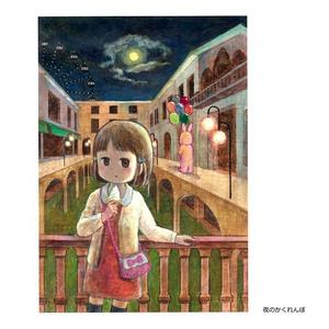 『いつかの街のガイドブック』澤田有季アクリル画集