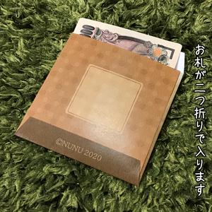 令和初のお年玉を渡せて感動にむせび泣くハムスターのポチ袋 【0円】