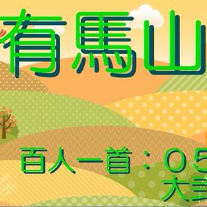 有馬山(ありまやま)