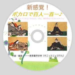 じょぷりんの『新感覚・ボカロで百人一首 DVD』