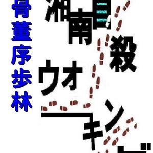 湘南自殺ウォーキング(A5版)