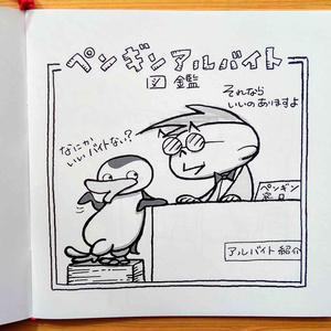 ペンギンアルバイト図鑑