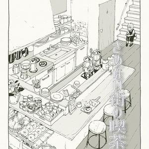 さめない街の喫茶店1巻