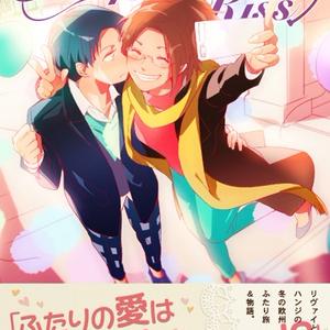 【小説部分:横1段組】無料200P/リヴァイ×ハンジ欧州アンソロジー「European Kiss♥」