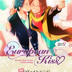 【小説部分:縦2段組】無料200P/リヴァイ×ハンジ欧州アンソロジー「European Kiss♥」