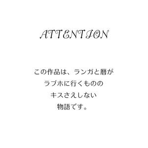 【ラン暦】真夜中のアラマンダ