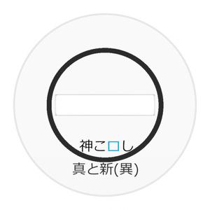 神こロしアクリルスタンド 真と新(異)