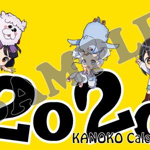 2020kanokoカレンダー
