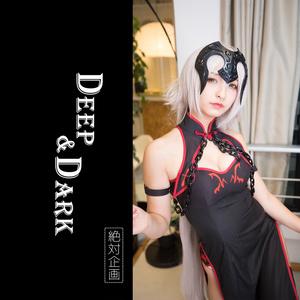 Deeo & Dark —— ジャンヌ・ダルク(オルタ)