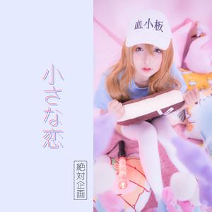小さな恋 —— 血小板