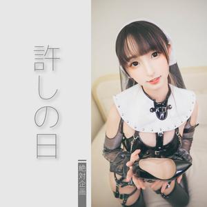 許しの日 ——(オリジナル)(動画あり)