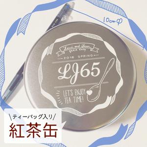 【LJ65】紅茶缶
