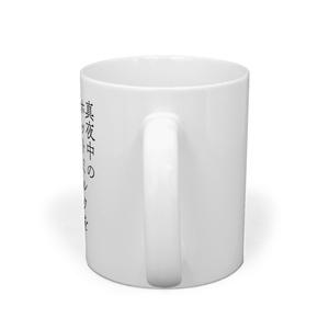 真夜中のホットミルク用マグカップ