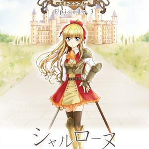 ファンタジーRPG風断髪ストーリー漫画【LostEmbrem】Episode3・ シャルローヌ typeB