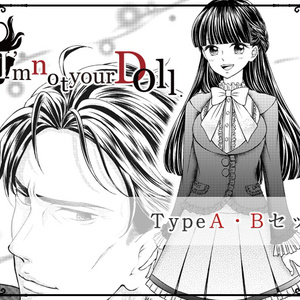 I'm not your doll. A・Bセット