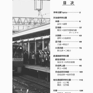 京急線 停車位置情報