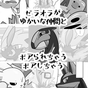 デンキネコ アマイカ ショッパイカ(Electric cat is sweet or salty)
