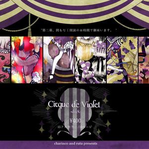 Cirque de Violet -2-