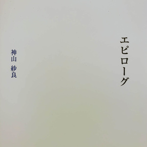 詩集『エピローグ』