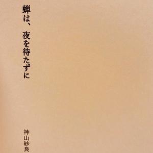 詩集『蝉は、夜を待たずに』