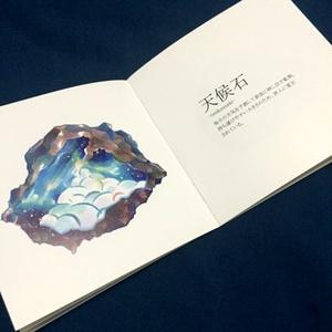 星の追憶-鉱物編-