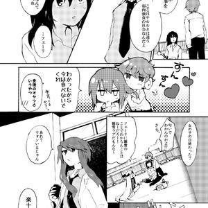 #1~4 雛雪ウォンの総集編