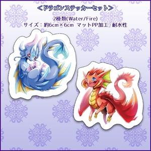 【あんしんBOOTHパック】ドラゴンステッカー2枚セット