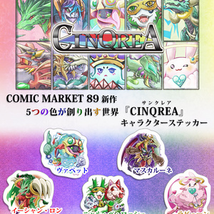【あんしんBOOTHパック】『CINQREA』キャラクターステッカーセット