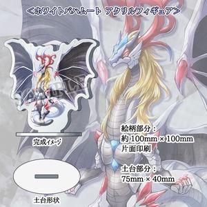 【通常配送】ホワイトバハムート アクリルフィギュア