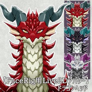 【FaceRig用Live2Dアバター】ドラゴンヘッド