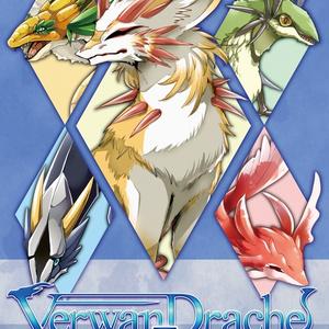 【通常配送】イラスト集『VerwanDrache Ⅰ』