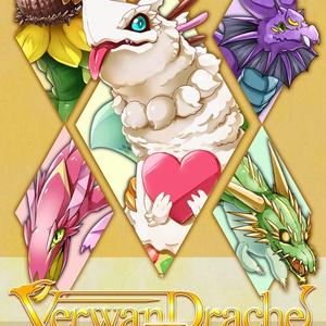 【あんしんBOOTHパック】イラスト集『VerwanDrache Ⅱ』