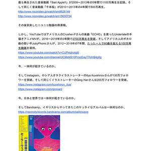 【マッハ新書】「オタク化する世界」 日本のクリエイターは世界を目指すべき