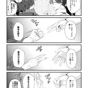 【龍以】雲竜風虎