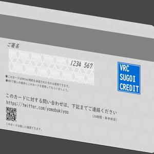 VRChat向け クレジットカード